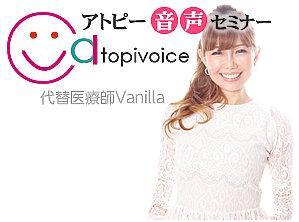 アトピー音声セミナー atopivoice 代替医療師Vanilla