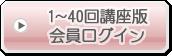 40回分講座版(40週分)