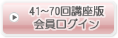 41回~70回講座まで(30週分)