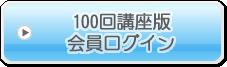 全100回講座版(100週分)