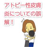 アトピー性皮膚炎についての誤解!